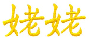 Chinese Family (Grandma Maternal)