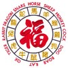 Chinese Zodiac Wheel ( Large )